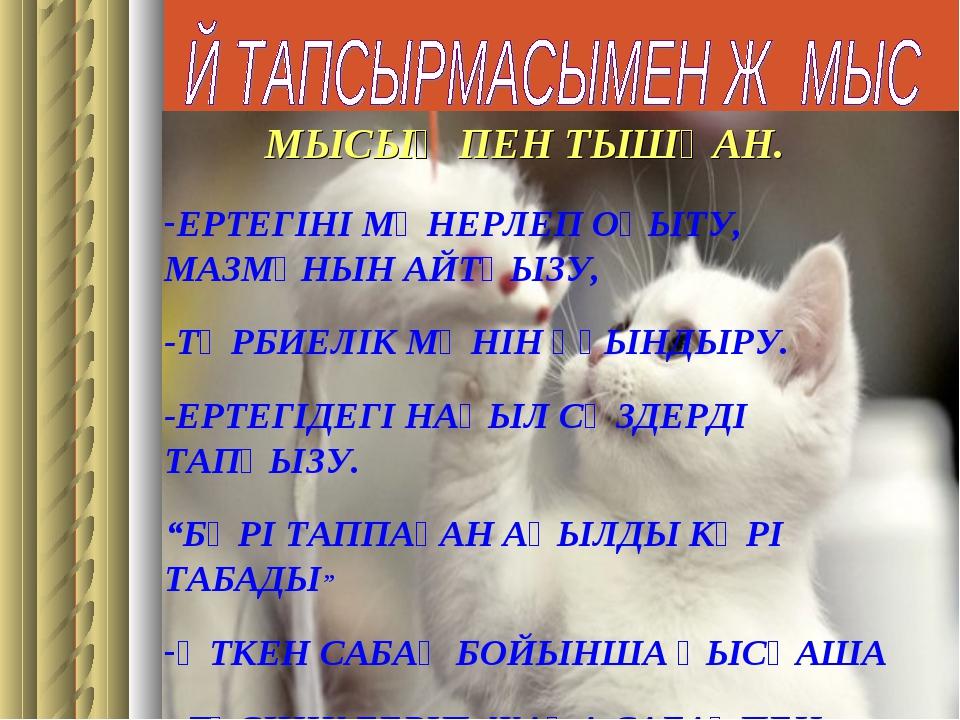 - ЕРТЕГІНІ МӘНЕРЛЕП ОҚЫТУ, МАЗМҰНЫН АЙТҚЫЗУ, -ТӘРБИЕЛІК МӘНІН ҰҒЫНДЫРУ. -ЕРТ...