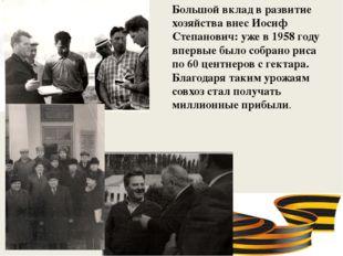 Большой вклад в развитие хозяйства внес Иосиф Степанович: уже в 1958 году вп