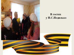 В гостях у И.С.Недилько