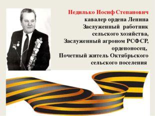 Недилько Иосиф Степанович кавалер ордена Ленина Заслуженный работник сельског
