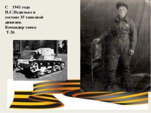 С 1941 года И.С.Недилько в составе 35 танковой дивизии. Командир танка Т-26