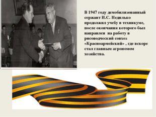 В 1947 году демобилизованный сержант И.С. Недилько продолжил учебу в технику