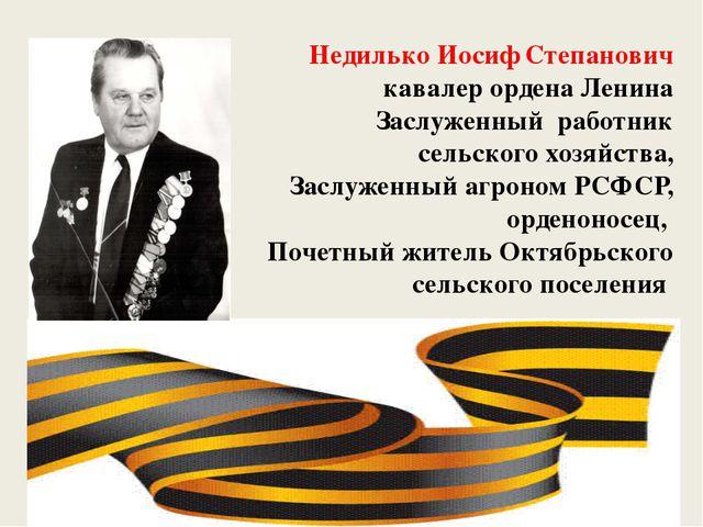 Недилько Иосиф Степанович кавалер ордена Ленина Заслуженный работник сельског...