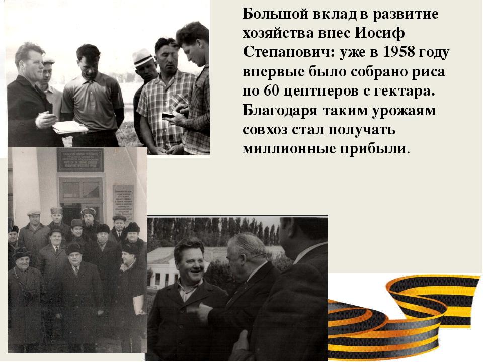 Большой вклад в развитие хозяйства внес Иосиф Степанович: уже в 1958 году вп...
