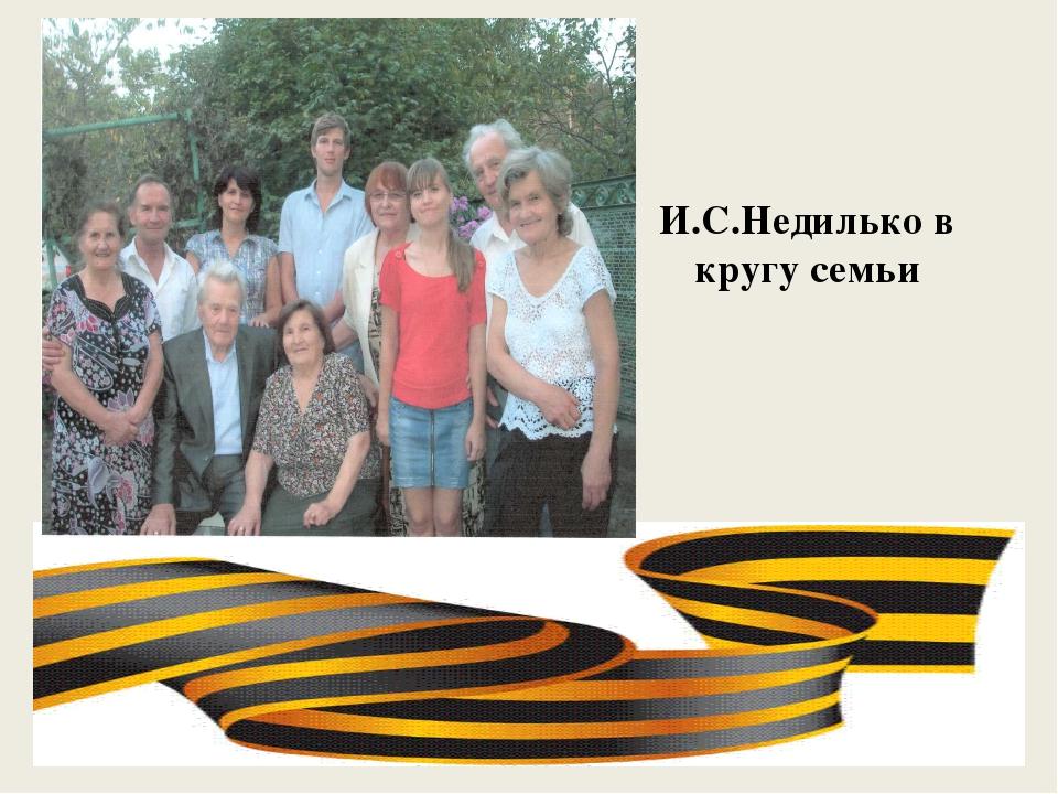 И.С.Недилько в кругу семьи