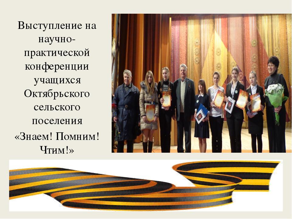 Выступление на научно-практической конференции учащихся Октябрьского сельско...