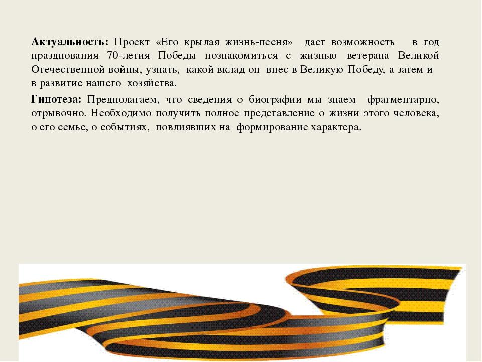 Актуальность: Проект «Его крылая жизнь-песня» даст возможность в год празд...