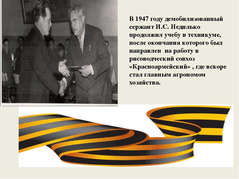 В 1947 году демобилизованный сержант И.С. Недилько продолжил учебу в технику...