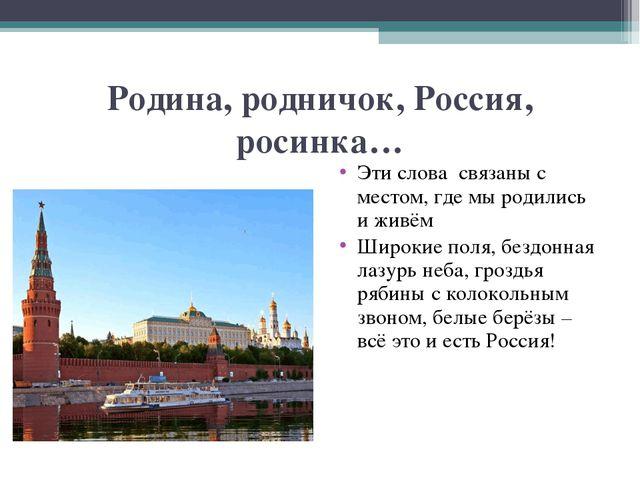 Родина, родничок, Россия, росинка… Эти слова связаны с местом, где мы родилис...