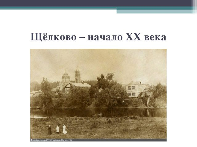 Щёлково – начало ХХ века