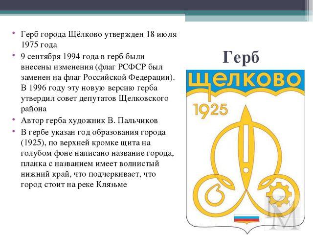 Герб Герб города Щёлково утвержден 18 июля 1975 года 9 сентября 1994 года в г...