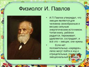 Физиолог И. Павлов И.П.Павлов утверждал, что эмоции являются для человека сво