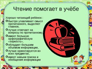 Чтение помогает в учёбе Хорошо читающий ребёнок : быстро улавливает смысл про