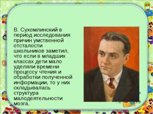 В. Сухомлинский в период исследования причин умственной отсталости школьнико
