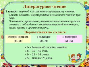 * Литературное чтение 2 класс - переход к осознанному правильному чтению целы