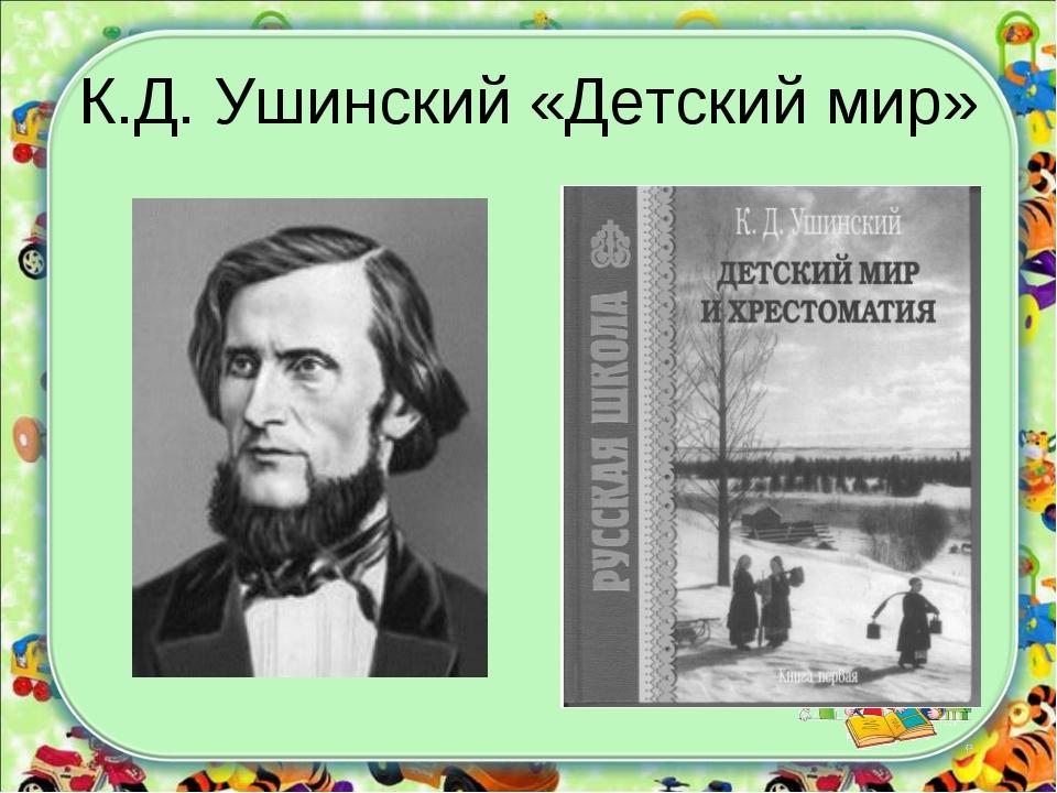К.Д. Ушинский «Детский мир»