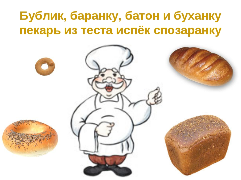 этом стихи про пекаря хлеба обоев