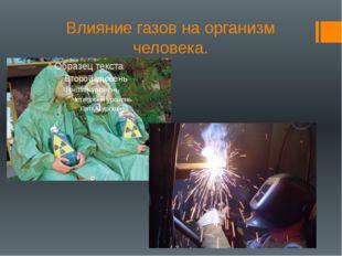 Влияние газов на организм человека.