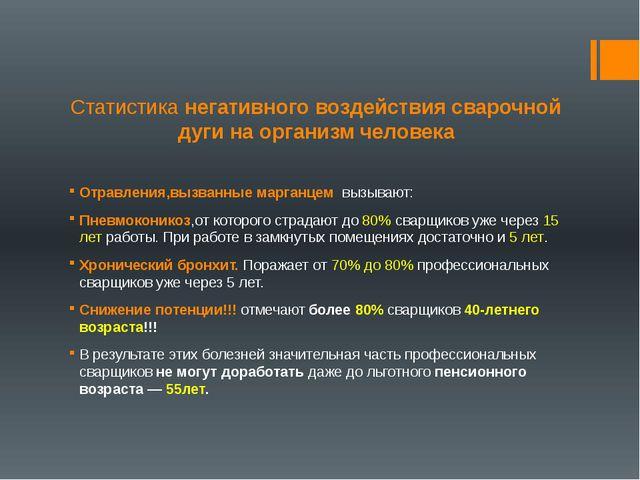 Статистика негативного воздействия сварочной дуги на организм человека Отравл...
