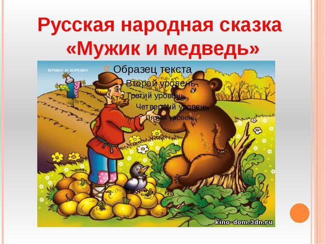 Русская народная сказка «Мужик и медведь»