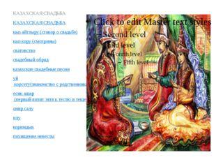 КАЗАХСКАЯ СВАДЬБА КАЗАХСКАЯ СВАДЬБА кыз айттыру (сговор о свадьбе) кыз кору
