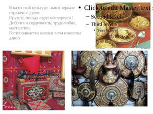 В казахской культуре - как в зеркале отраженье души: Оружие, посуда -чудо ка