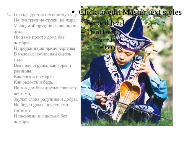 Гость радуется песенному гулу Не чувствуя не стужи, не жары У нас, мой друг,...
