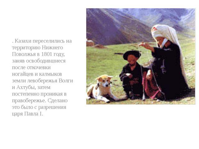 . Казахи переселились на территорию Нижнего Поволжья в 1801 году, заняв осво...
