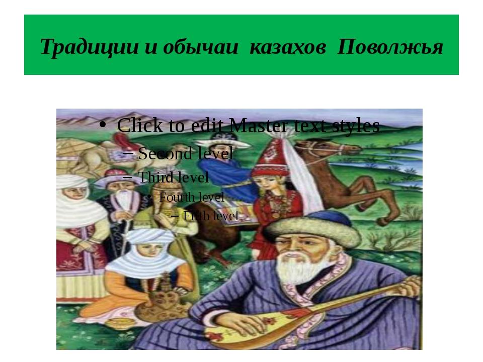 Традиции и обычаи казахов Поволжья
