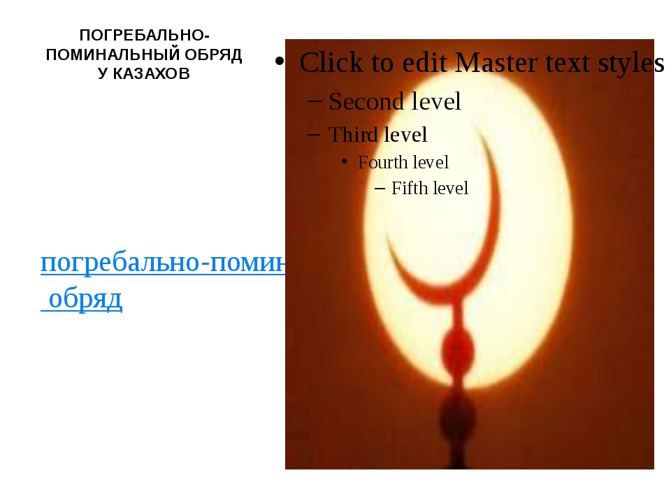 ПОГРЕБАЛЬНО-ПОМИНАЛЬНЫЙ ОБРЯД У КАЗАХОВ погребально-поминальный обряд