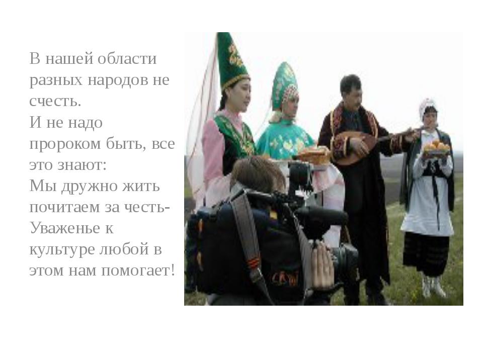 В нашей области разных народов не счесть. И не надо пророком быть, все это з...