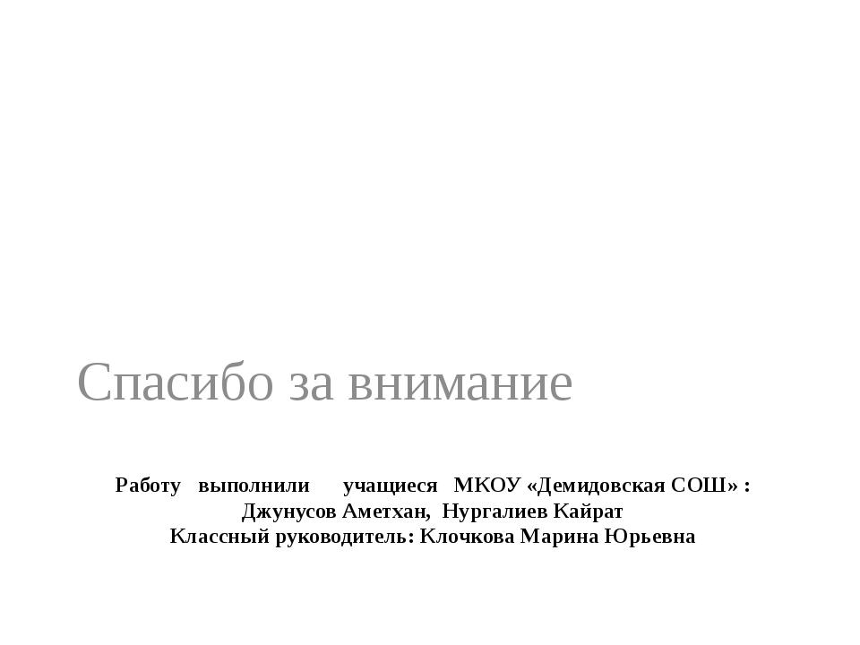 Работу выполнили учащиеся МКОУ «Демидовская СОШ» : Джунусов Аметхан, Нургалие...