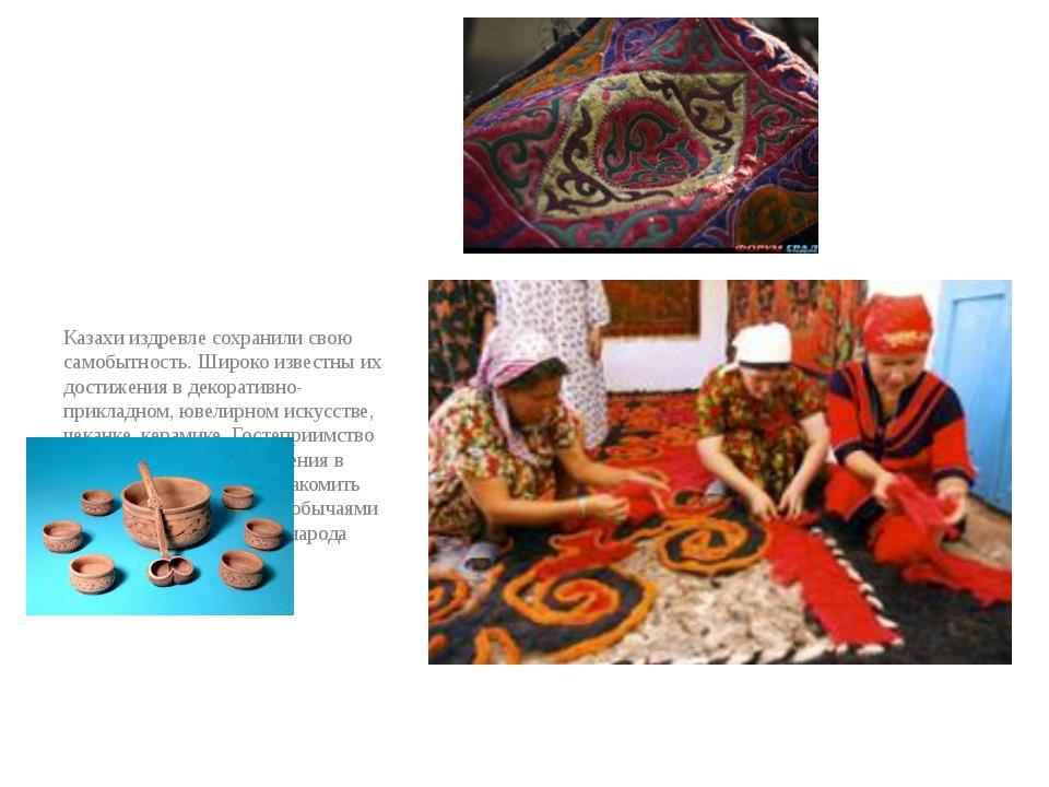 Казахи издревле сохранили свою самобытность. Широко известны их достижения в...