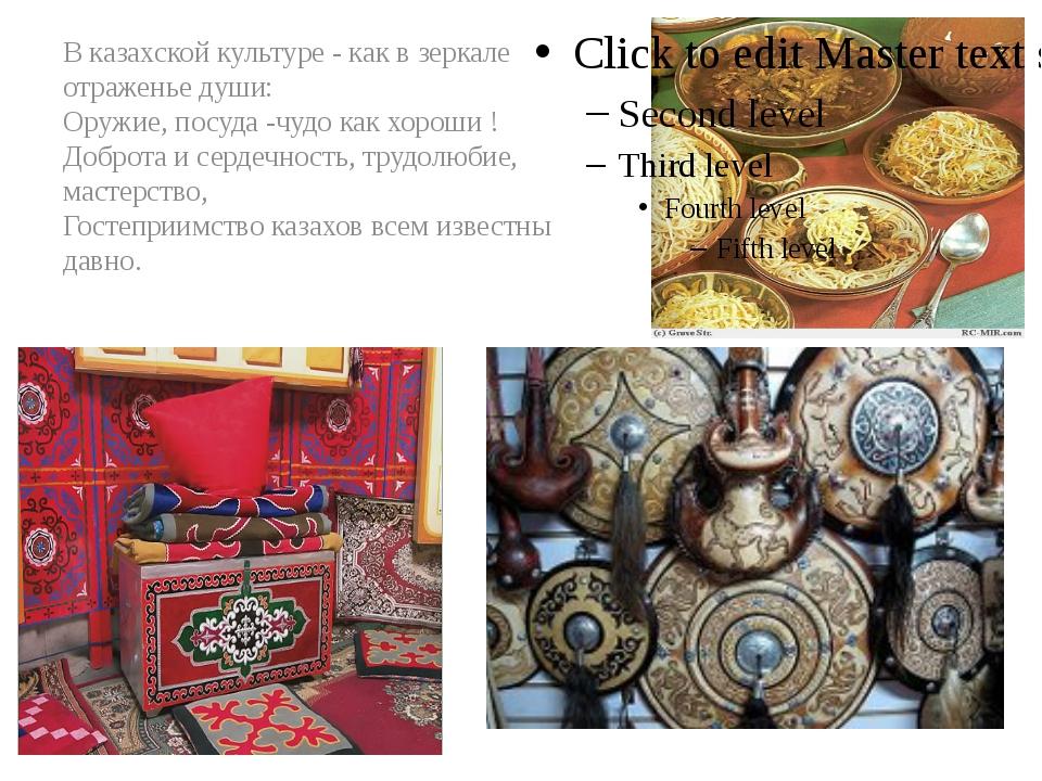 В казахской культуре - как в зеркале отраженье души: Оружие, посуда -чудо ка...