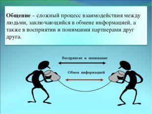 Обмен информацией Восприятие и понимание