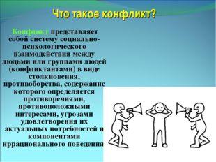 Конфликт представляет собой систему социально-психологического взаимодействи