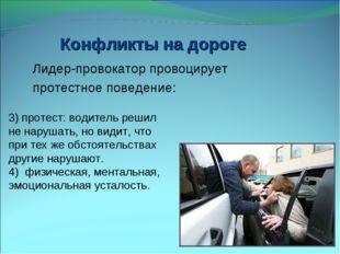 Конфликты на дороге Лидер-провокатор провоцирует протестное поведение: 3) про
