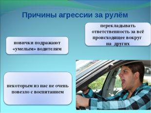 Причины агрессии за рулём