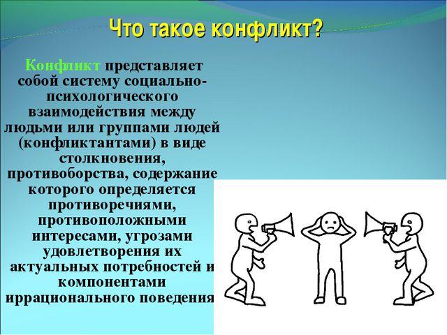 Конфликт представляет собой систему социально-психологического взаимодействи...