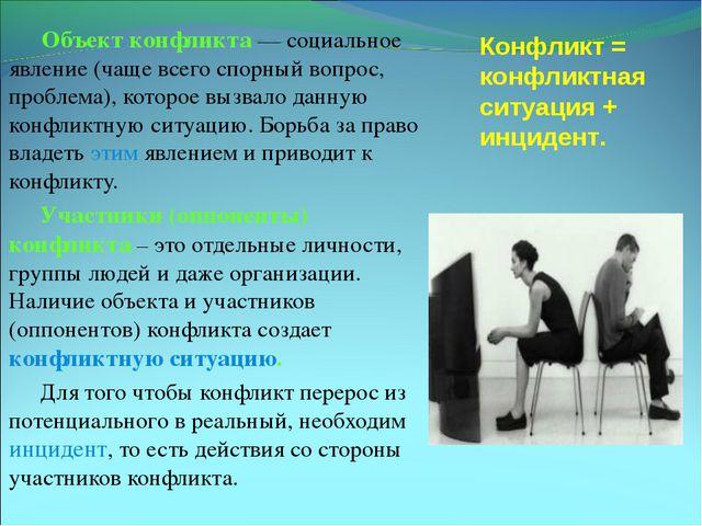 Объект конфликта — социальное явление (чаще всего спорный вопрос, проблема),...