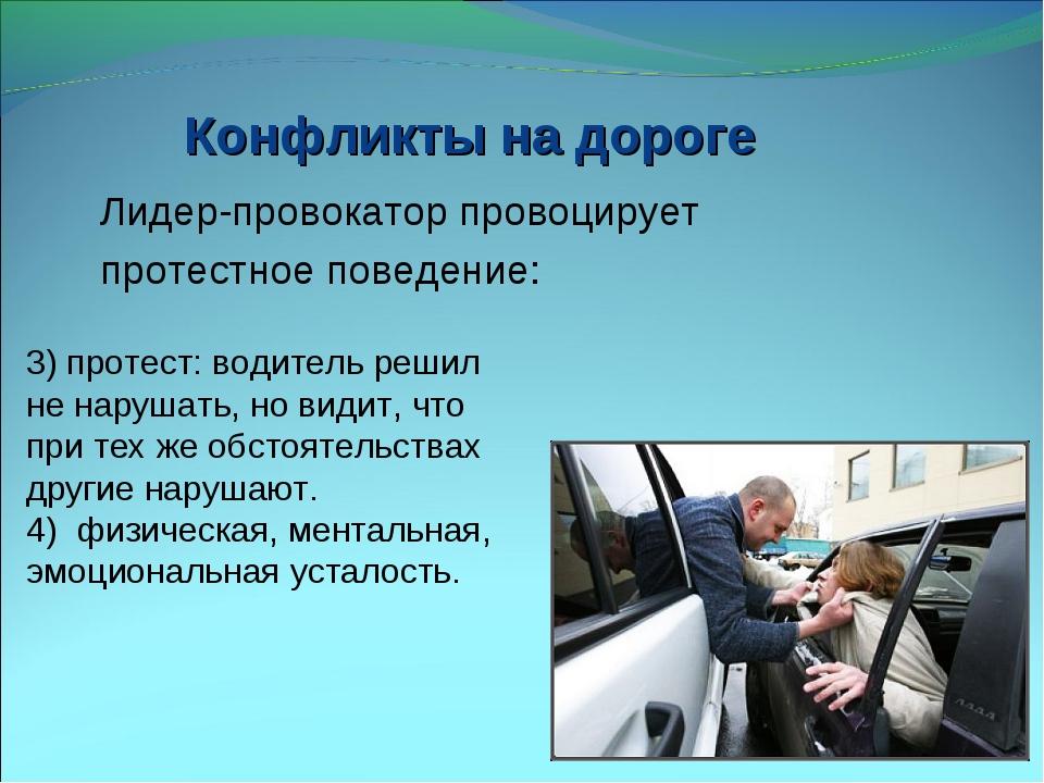Конфликты на дороге Лидер-провокатор провоцирует протестное поведение: 3) про...