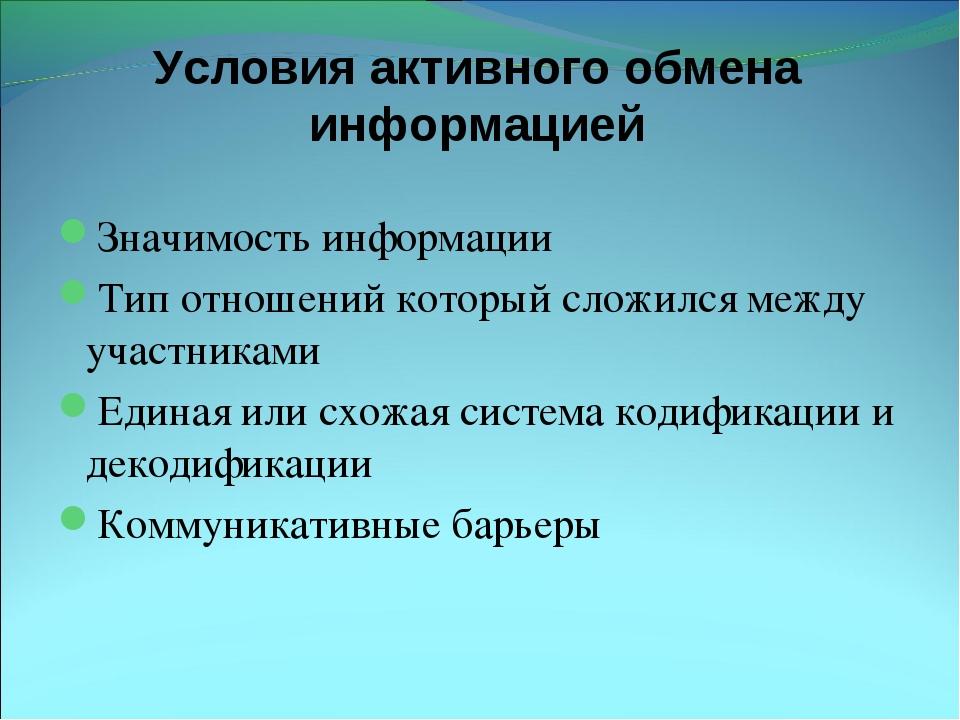 Условия активного обмена информацией Значимость информации Тип отношений кото...
