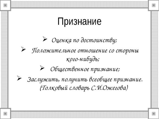 Признание Оценка по достоинству; Положительное отношение со стороны кого-нибу...