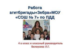 Работа агитбригады«Зебра»МОУ «СОШ № 7» по ПДД