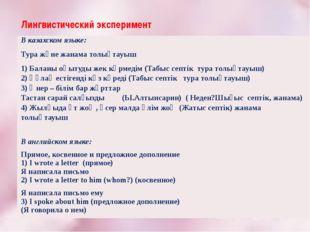 Лингвистический эксперимент В казахском языке: Туражәне жанаматолықтауыш 1) Б