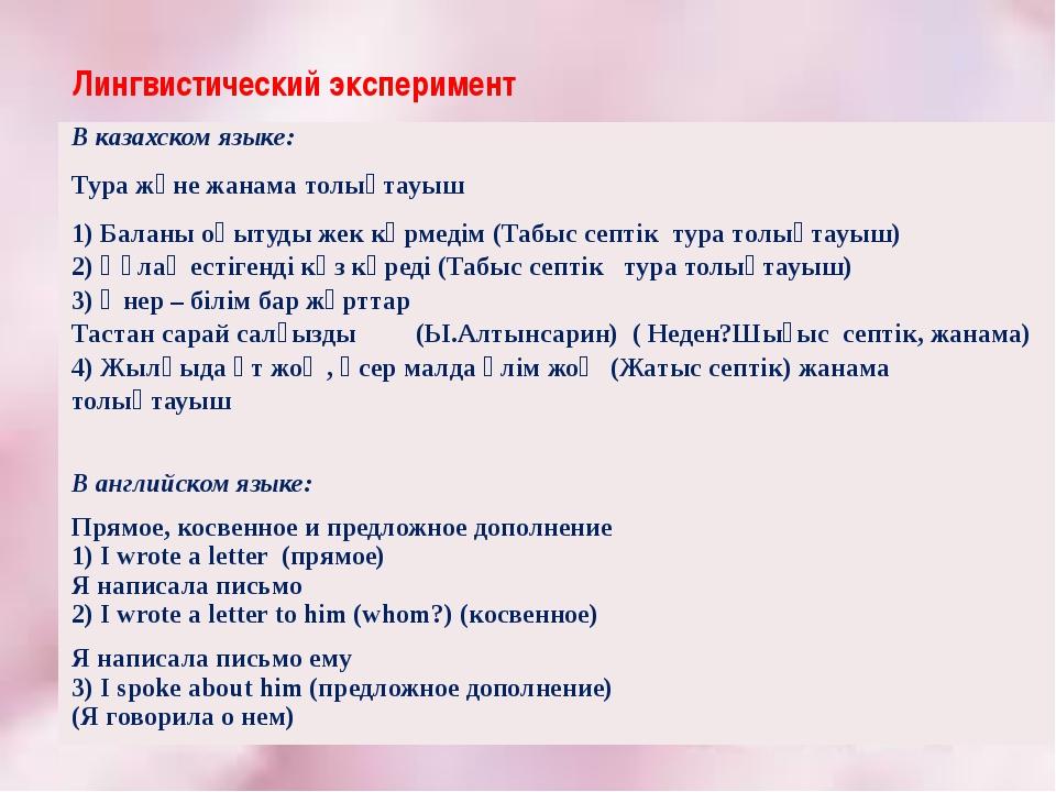 Лингвистический эксперимент В казахском языке: Туражәне жанаматолықтауыш 1) Б...