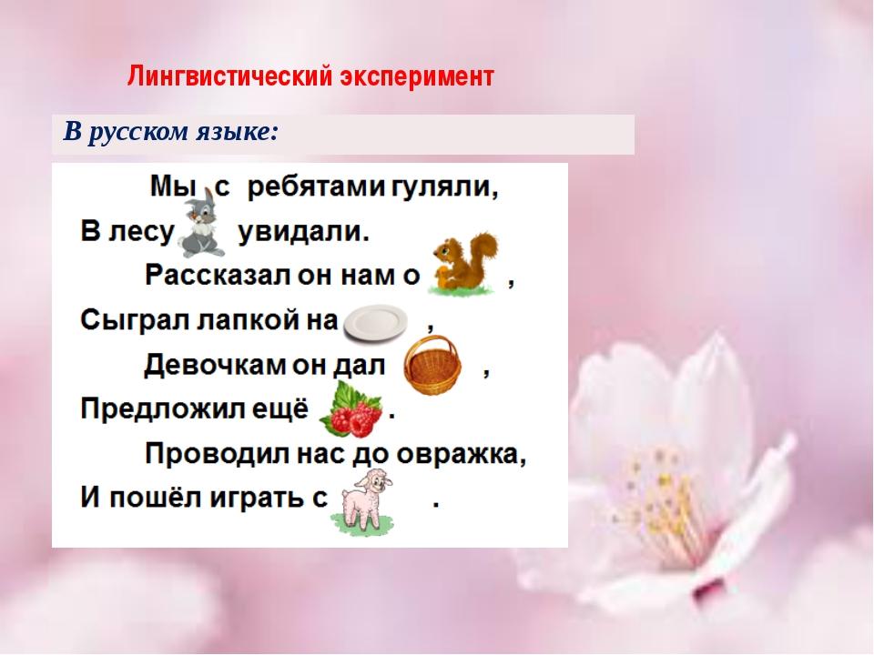 Лингвистический эксперимент В русском языке: На ярмарке можно купить сплетен...
