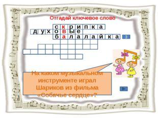 Отгадай ключевое слово На каком музыкальном инструменте играл Шариков из филь