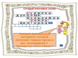 Отгадай ключевое слово Назовите музыкальный инструмент, который исполняет гла