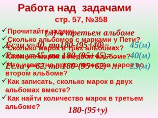 Работа над задачами стр. 57, №358 Прочитайте задачу. Сколько альбомов с марка